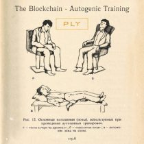 The Blockchain – Autogenic Training